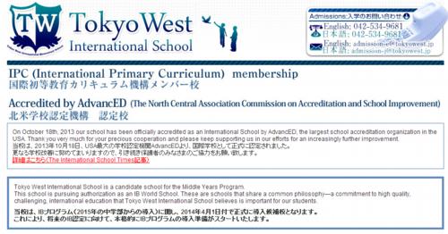 国際バカロレア候補校となった東京ウエストインターナショナルスクール