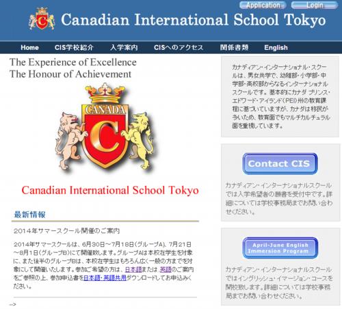 カナディアンインターナショナルスクール サマースクール