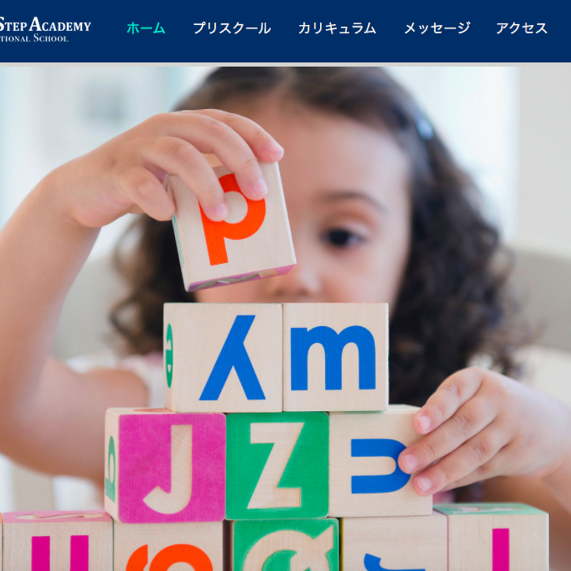 [Job offer]Japanese preschool support staff