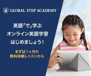 英語で学ぶ英語学習