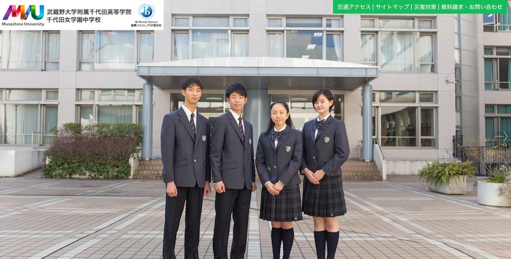 武蔵野 大学 付属 高校